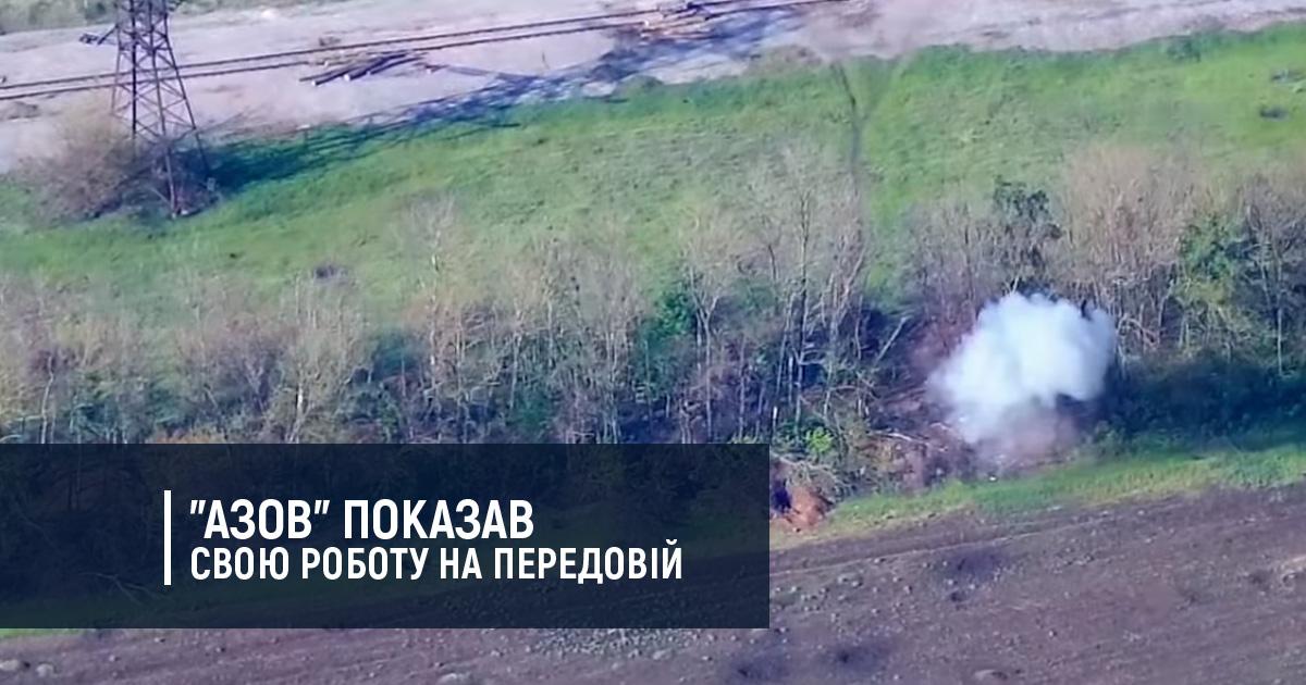 """""""Азов"""" показав свою роботу на передовій"""