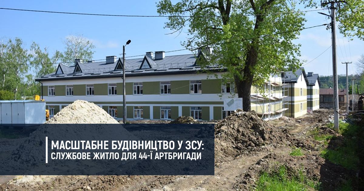 Масштабне будівництво у ЗСУ: службове житло для 44-ї артбригади