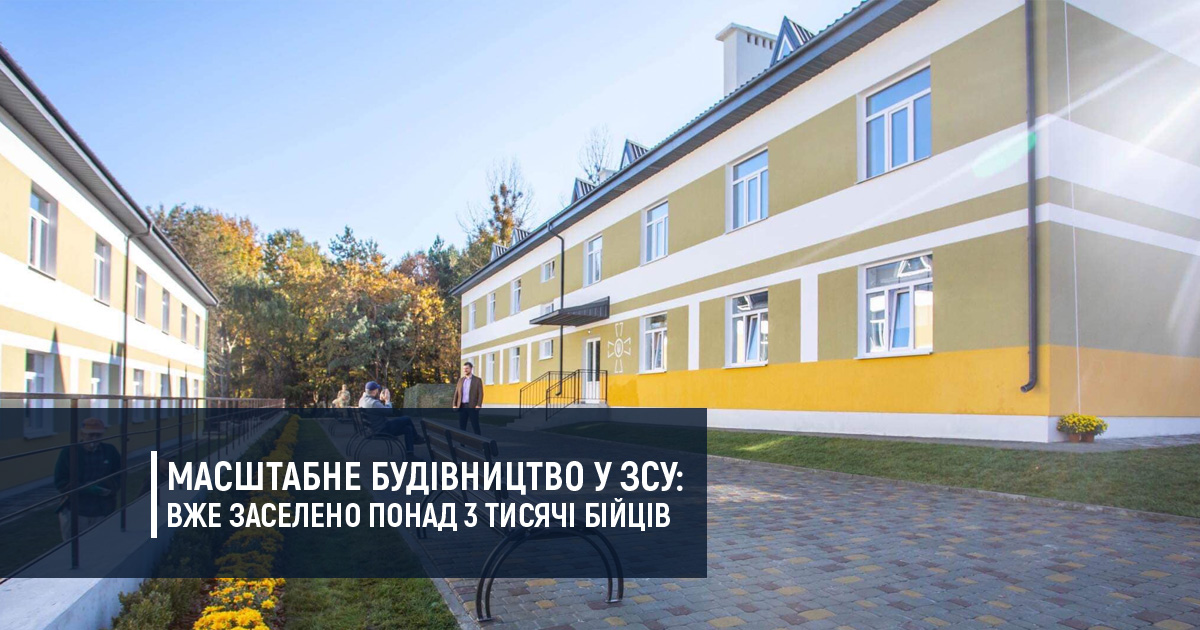 Масштабне будівництво у ЗСУ: вже заселено понад 3 тисячі бійців