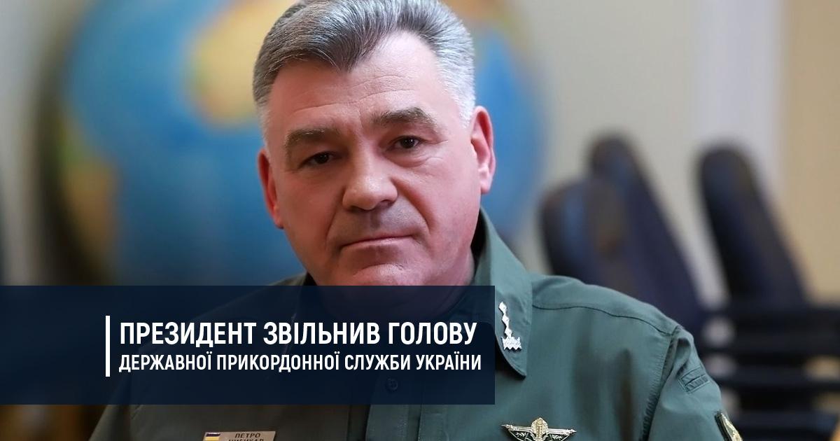 Президент звільнив Голову Державної прикордонної служби України