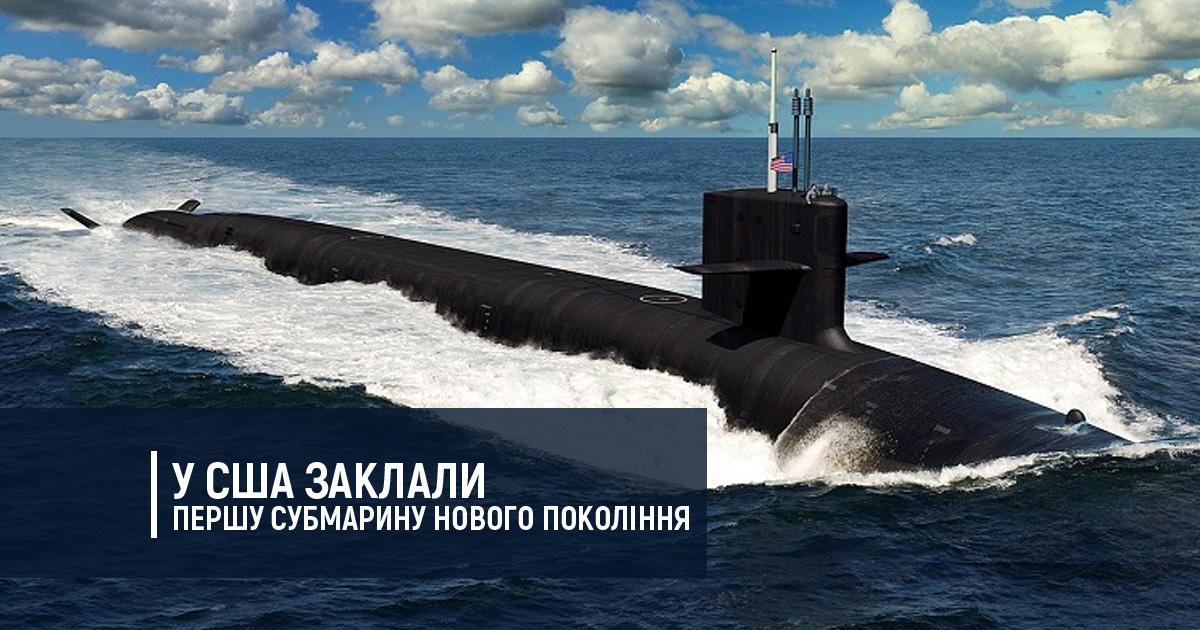 У США заклали першу субмарину нового покоління