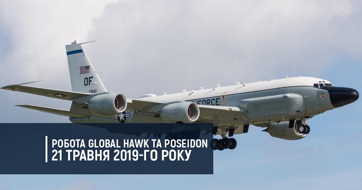 Робота Global Hawk та Poseidon 21 травня 2019-го року