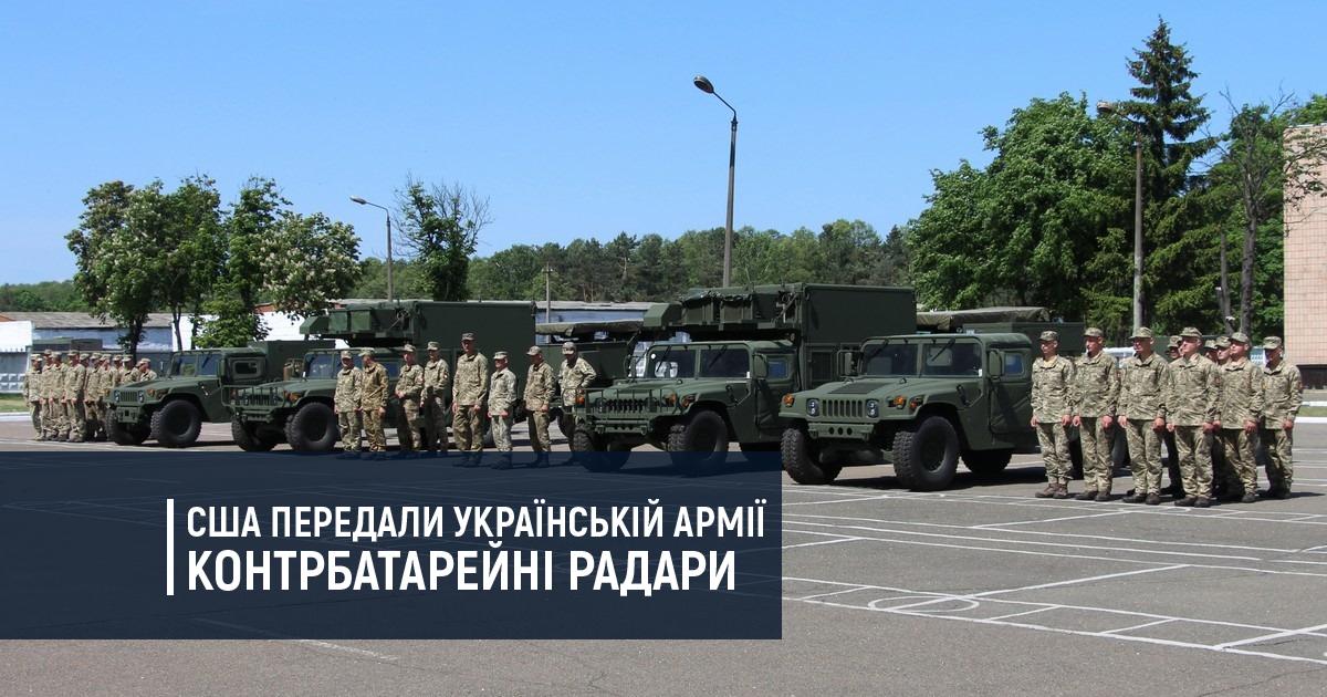 США передали українській армії контрбатарейні радари