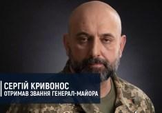 Сергій Кривонос отримав звання генерал-майора