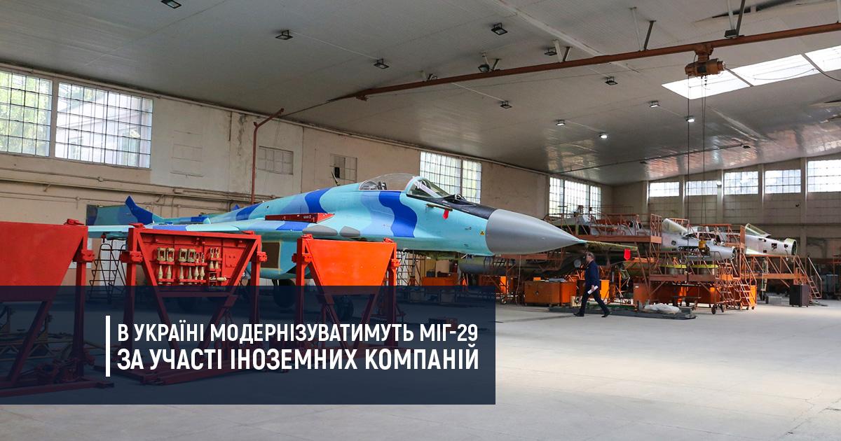 З 2020-го в Україні модернізуватимуть МіГ-29 за участі іноземних компаній