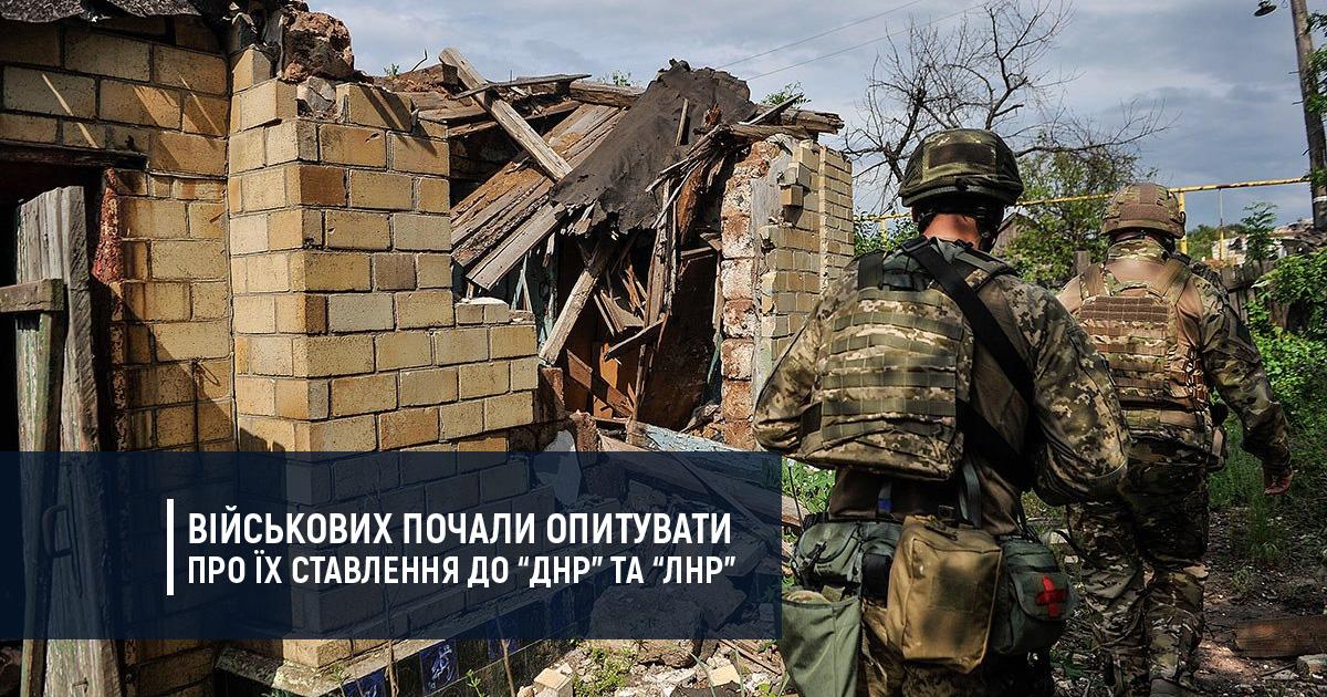 """Військових почали опитувати про їх ставлення до """"ДНР"""" та """"ЛНР"""""""