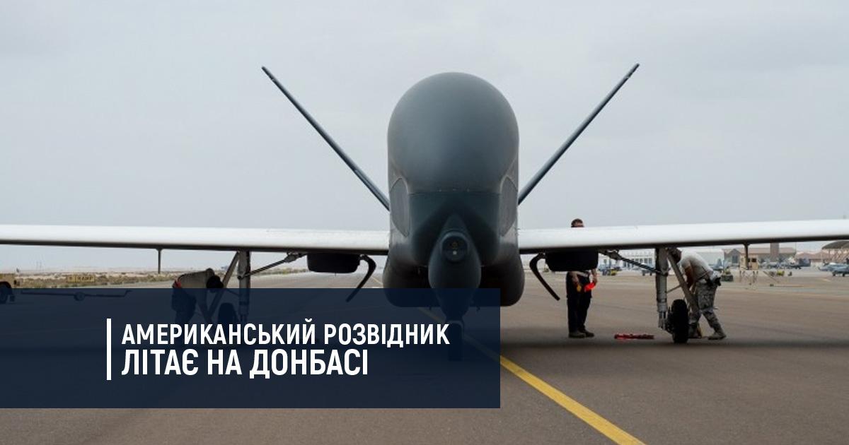 Американський розвідник літає на Донбасі