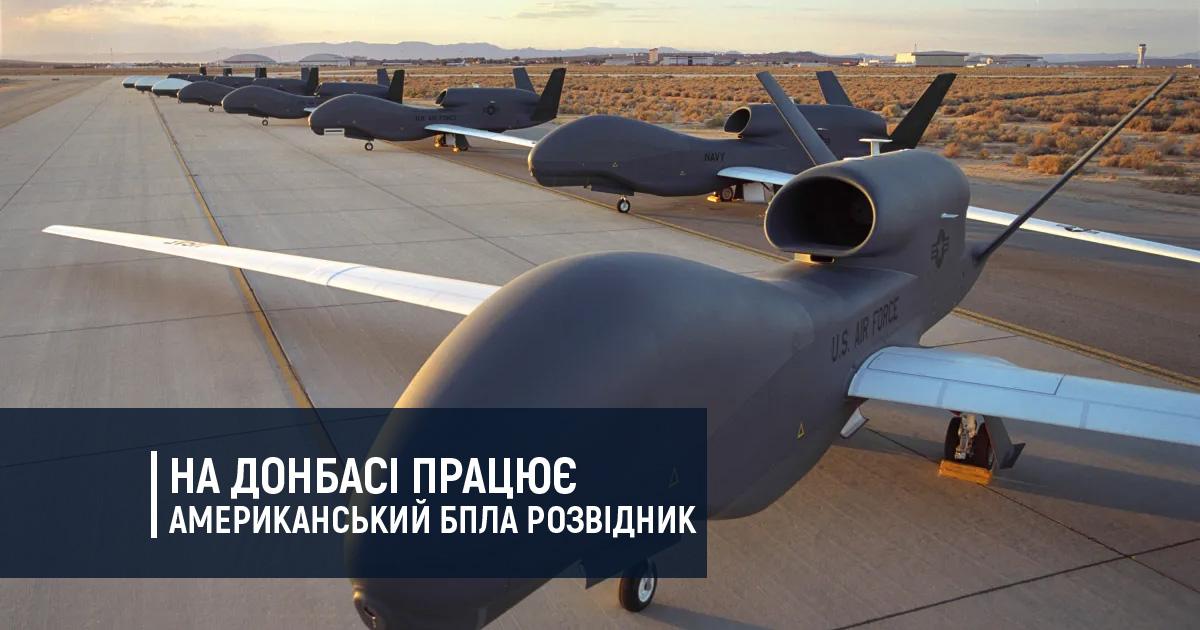 На Донбасі працює американський БПЛА розвідник