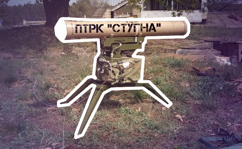 "ПТРК ""Стугна"": вчимося робити шашлик з окупанта"