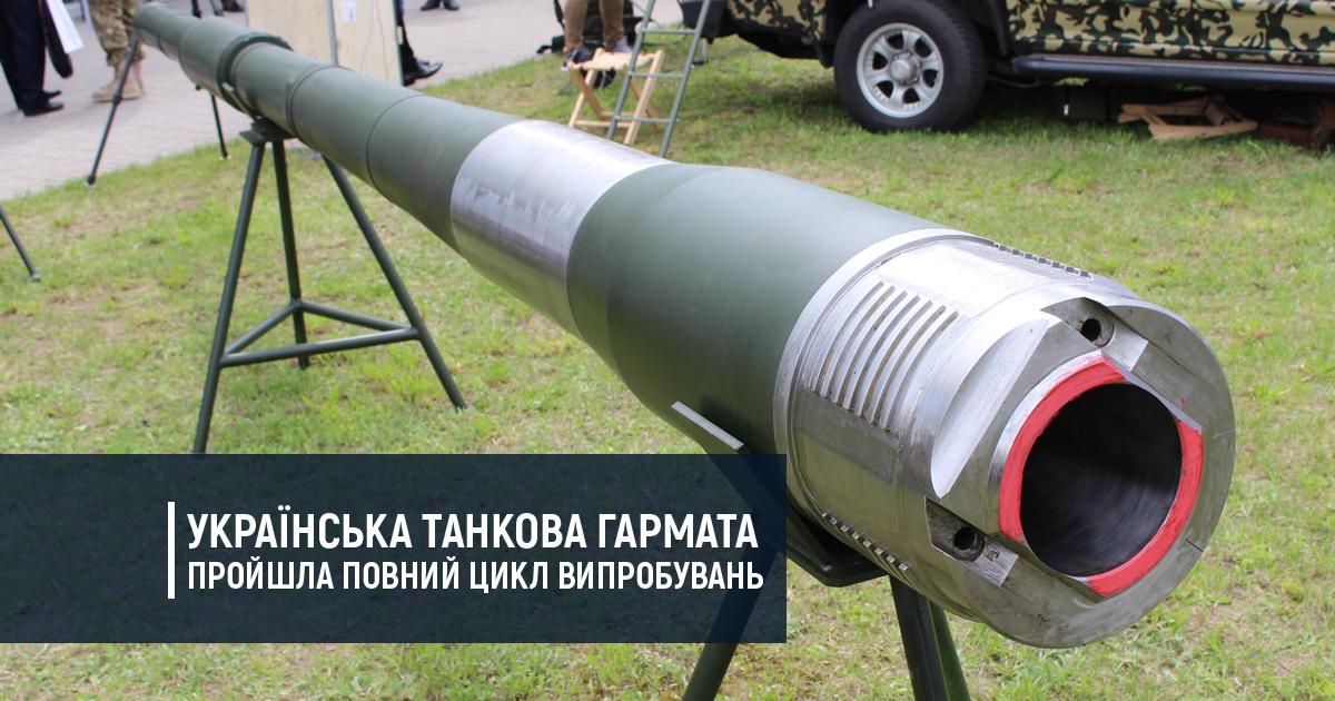 Українська танкова гармата пройшла повний цикл випробувань