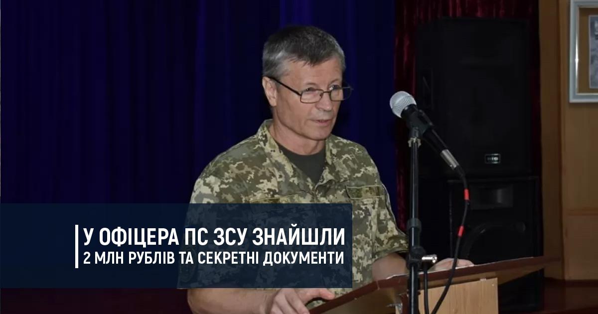 У офіцера ПС ЗСУ знайшли 2 млн рублів та секретні документи