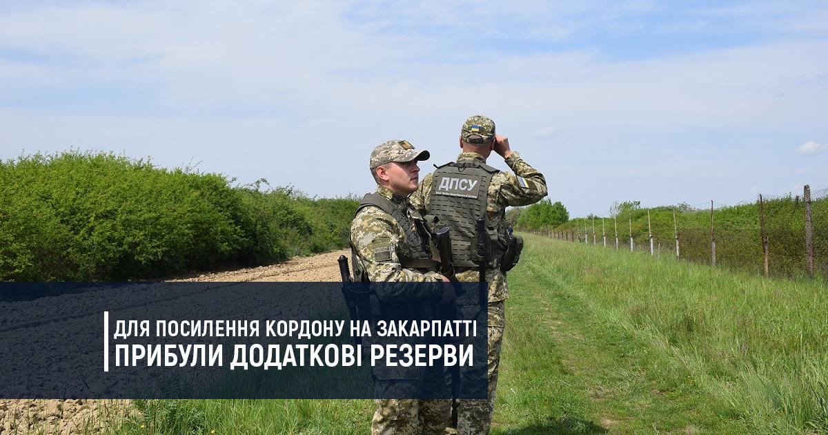 Для посилення кордону на Закарпатті прибули додаткові резерви ДПСУ