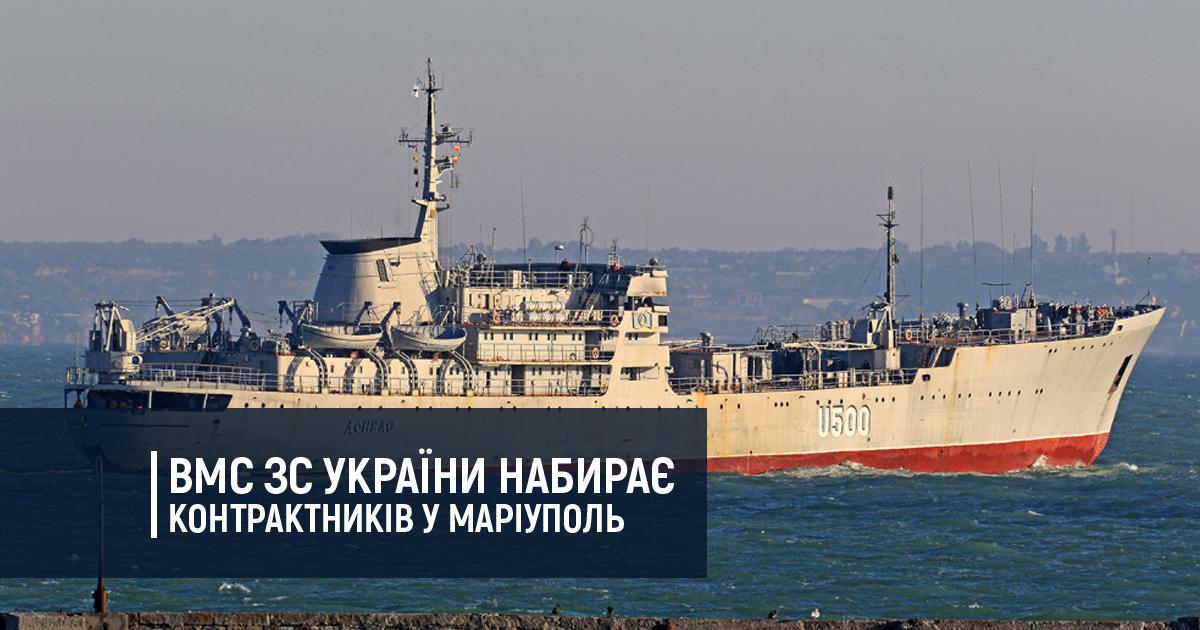 ВМС ЗС України набирає контрактників у Маріуполь