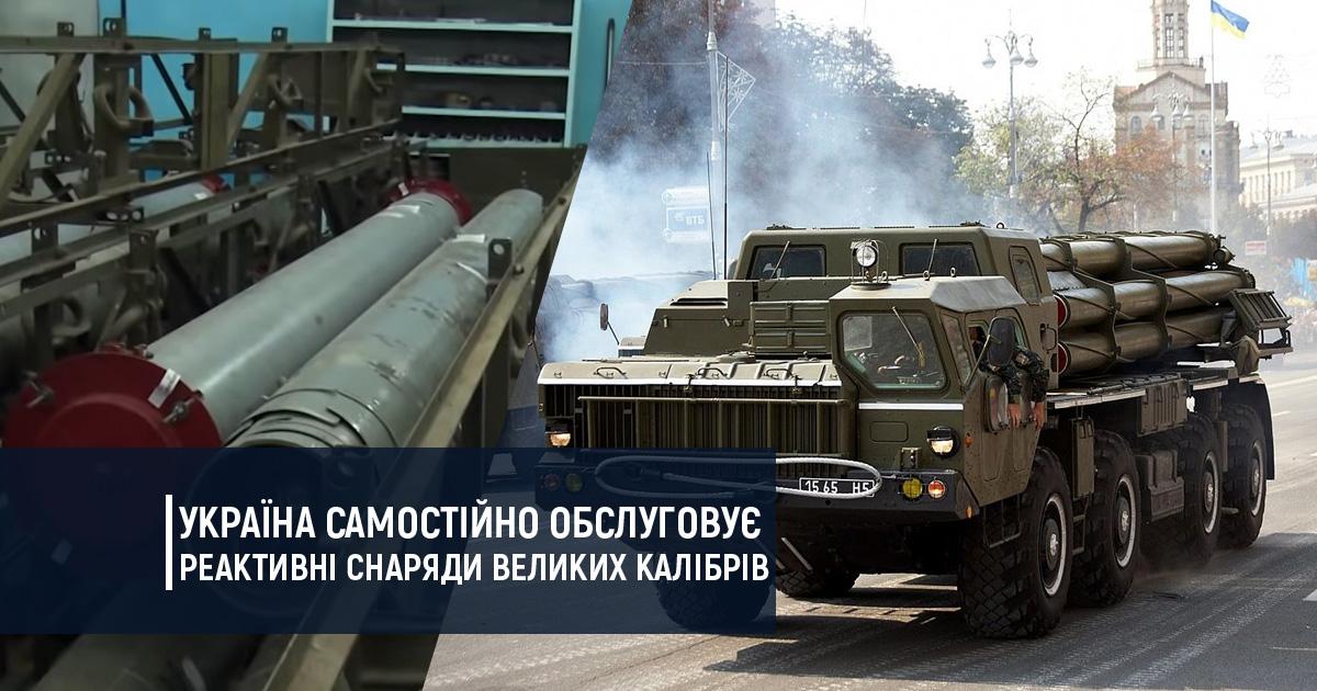 Україна почала самостійно обслуговувати реактивні снаряди великих калібрів