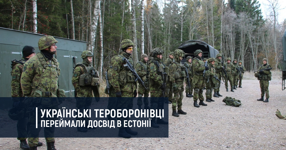 Українські тероборонівці переймали досвід в Естонії