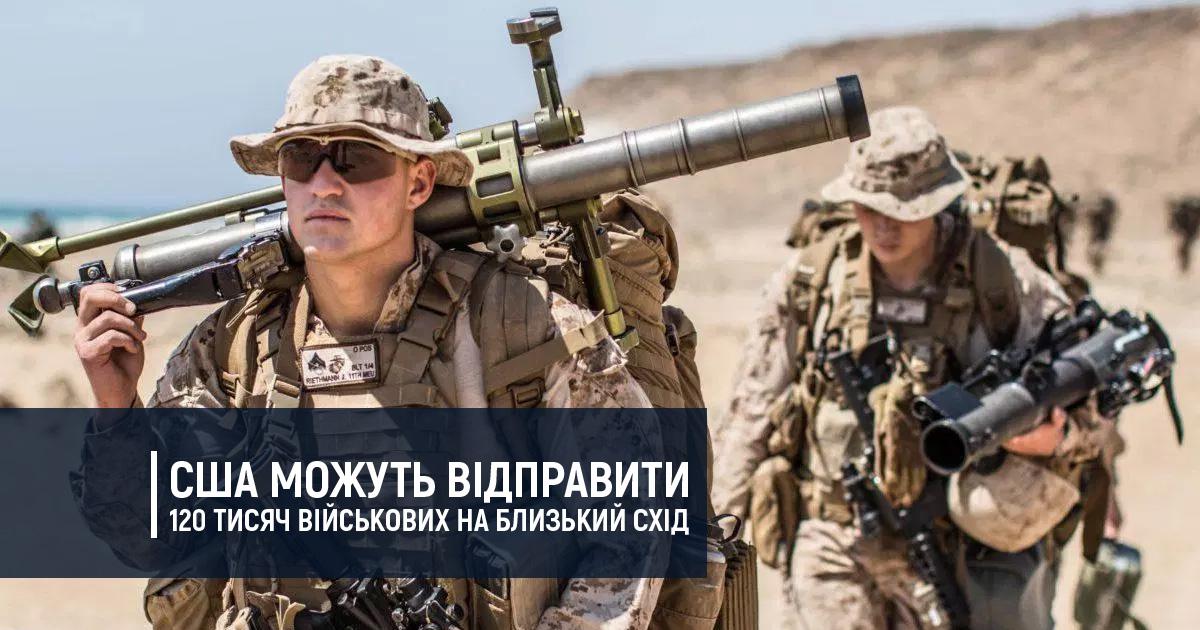 США можуть відправити 120 тисяч військових на Близький Схід