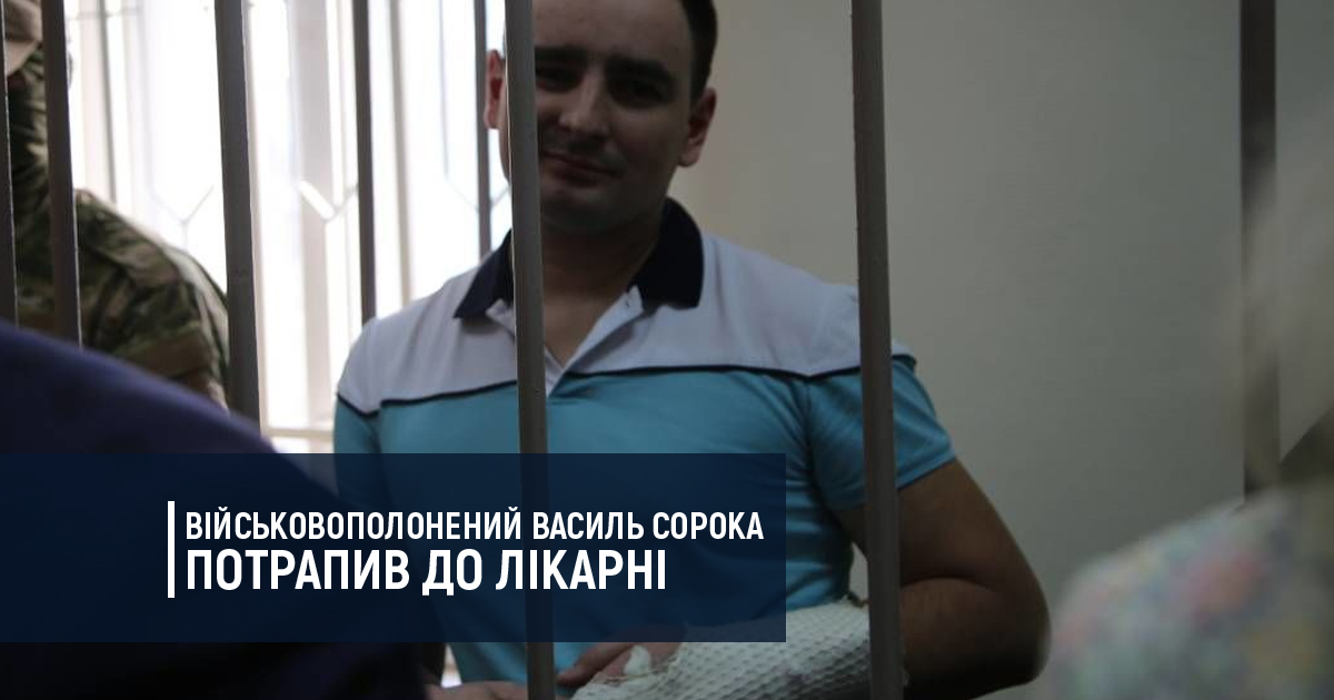 Військовополонений Василь Сорока потрапив до лікарні