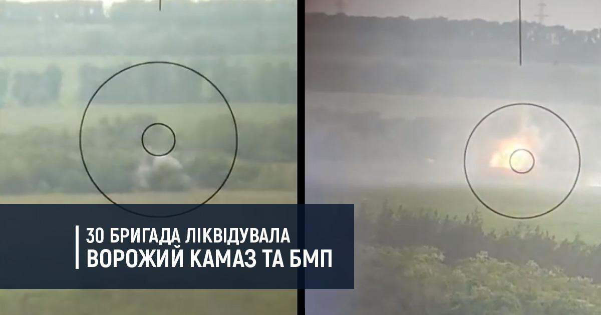 30 бригада ліквідувала ворожий КамАЗ та БМП