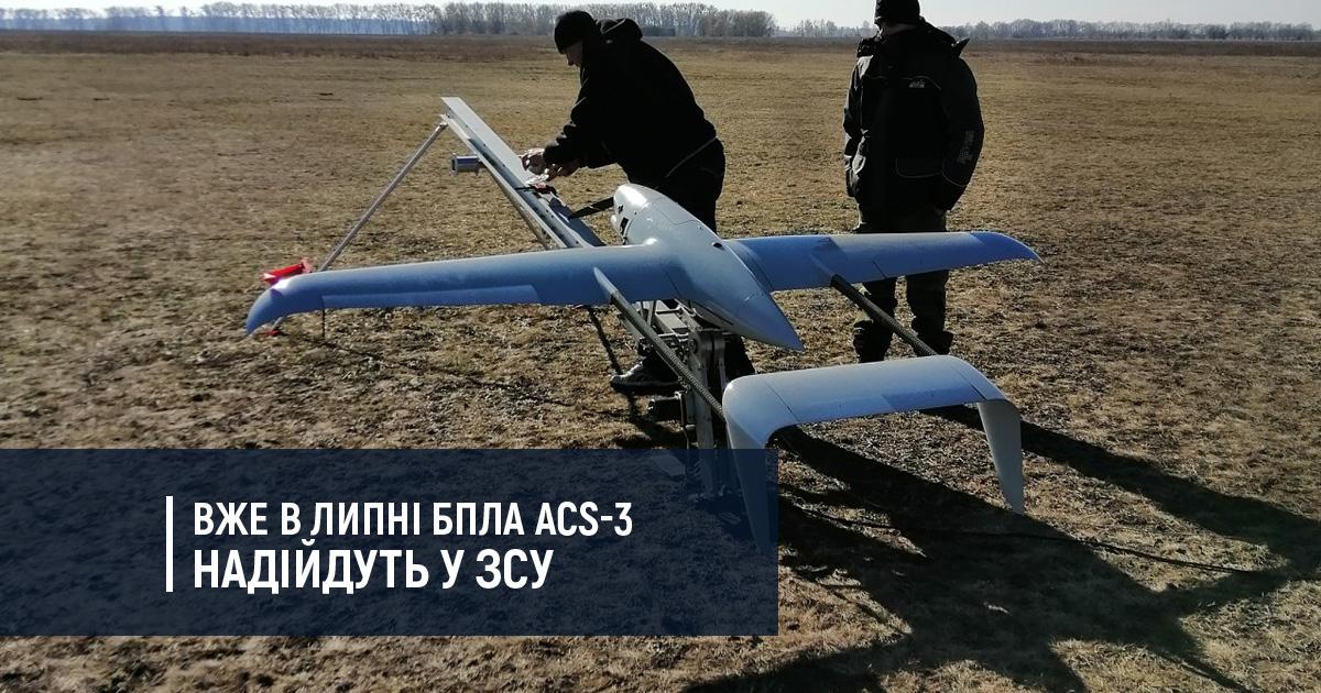 Вже в липні БПЛА АCS-3 надійдуть у ЗСУ
