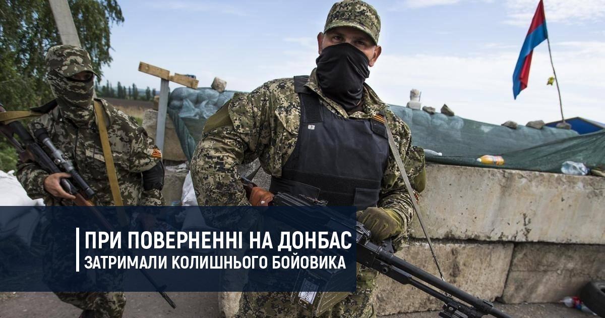 При поверненні на Донбас затримали колишнього бойовика