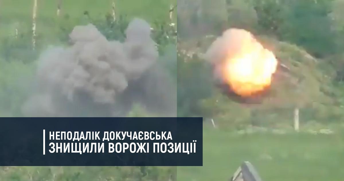 Неподалік Докучаєвська знищили ворожі позиції