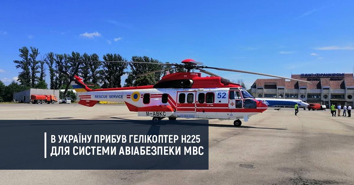 В Україну прибув гелікоптер Н225 для системи авіабезпеки МВС