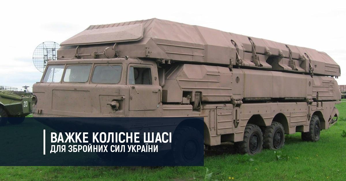 Важке колісне шасі для Збройних сил України