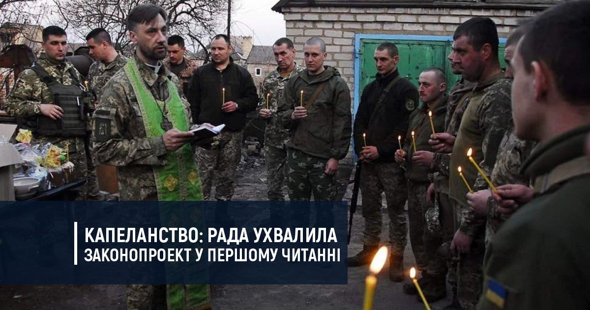 Капеланство у армії: Верховна Рада ухвалила законопроект у першому читанні