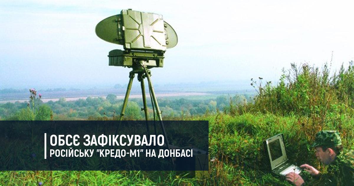 """ОБСЄ зафіксувало російську """"Кредо-М1"""" на Донбасі"""