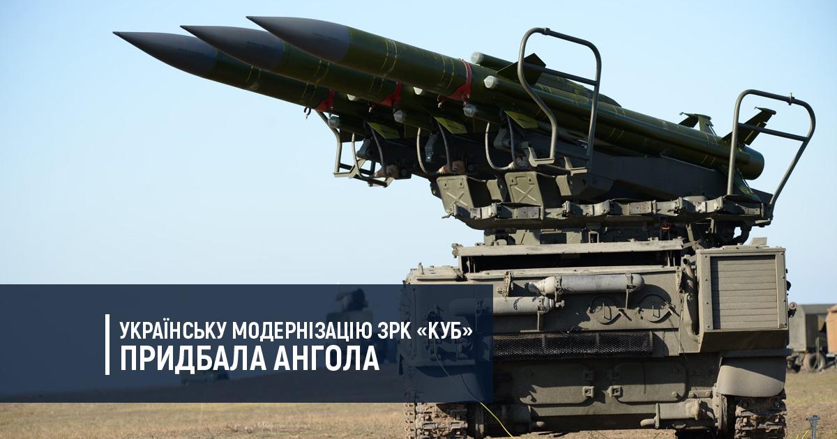 Українську модернізацію ЗРК «Куб» придбала Ангола