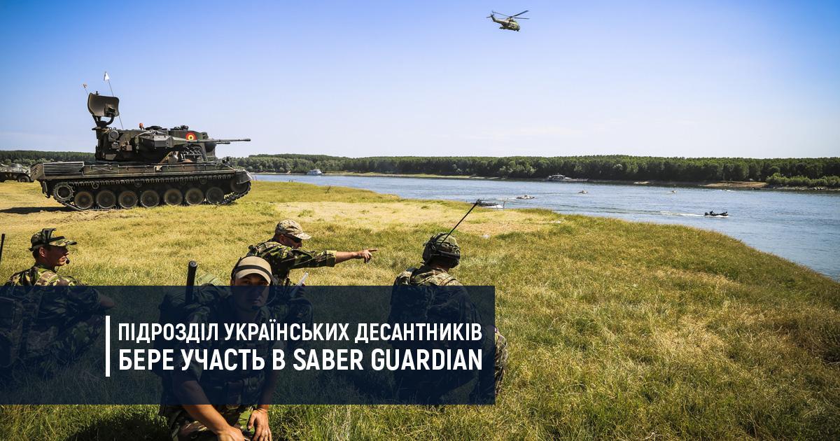 Підрозділ українських десантників бере участь в SABER GUARDIAN