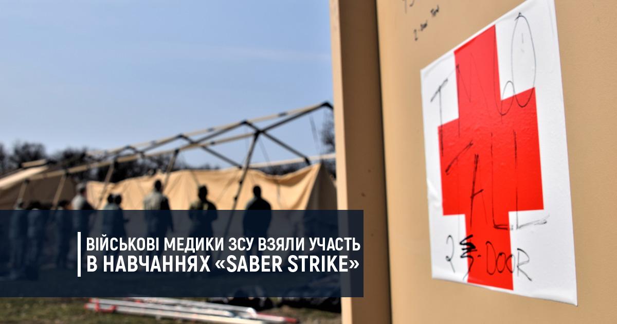 Військові медики ЗСУ взяли участь в навчаннях «Saber Strike»