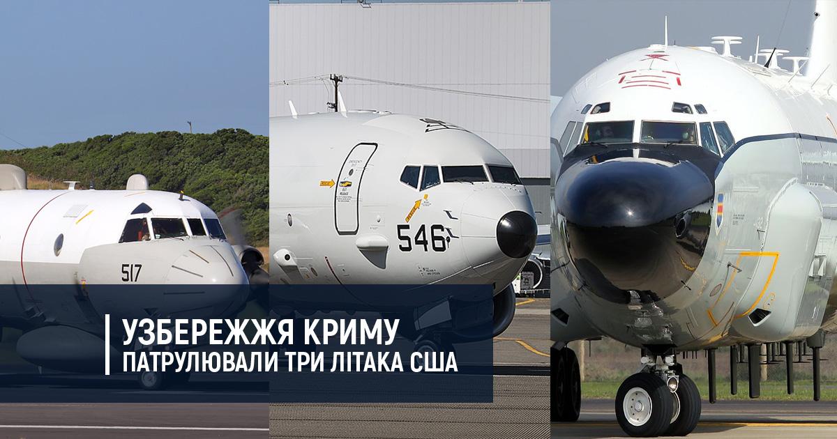 Узбережжя Криму патрулювали три літака США