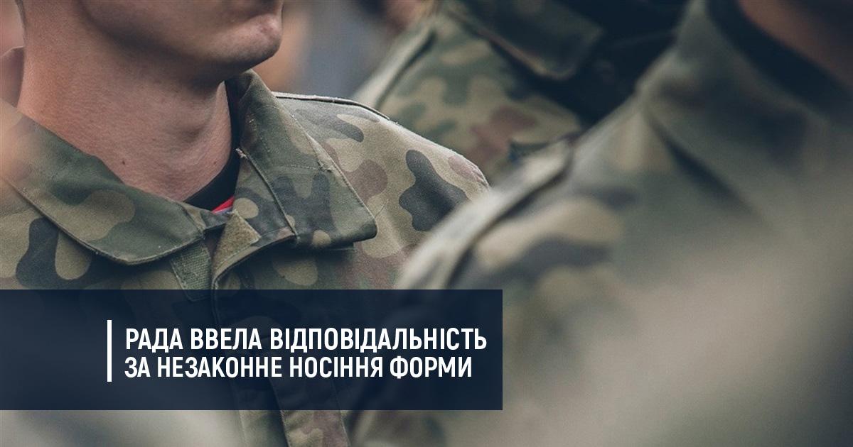 Верховна Рада ввела відповідальність за незаконне носіння військової форми