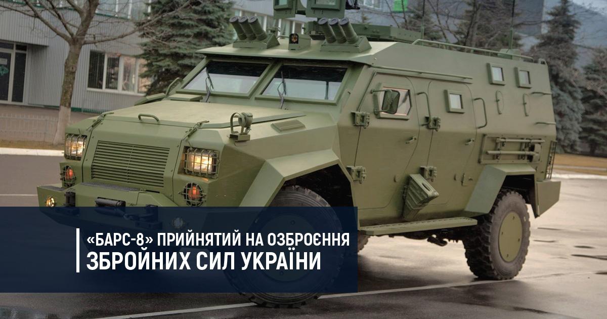 «БАРС-8» прийнятий на озброєння Збройних Сил України