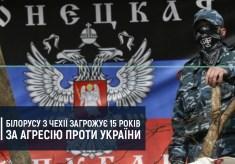 Білорусу з Чехії загрожує 15 років ув'язнення за агресію проти України
