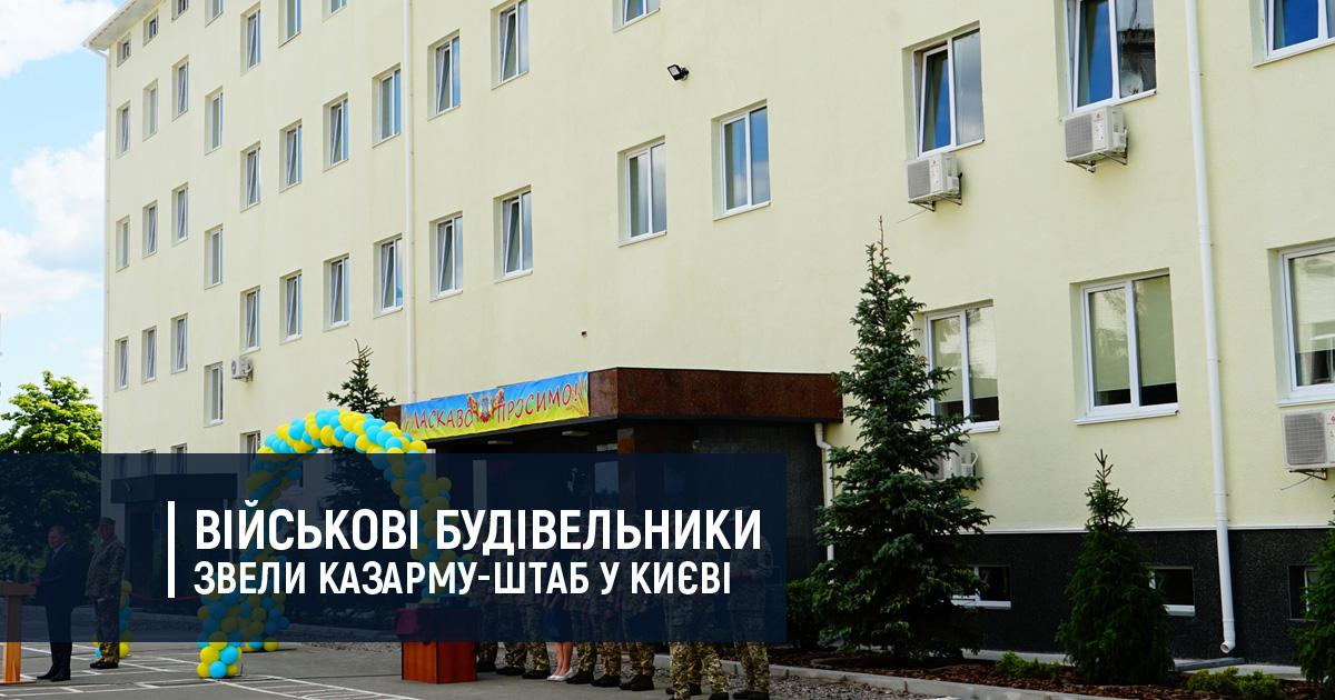 Військові будівельники звели казарму-штаб у Києві