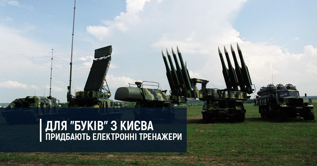"""Для """"Буків"""" з Києва придбають електронні тренажери"""