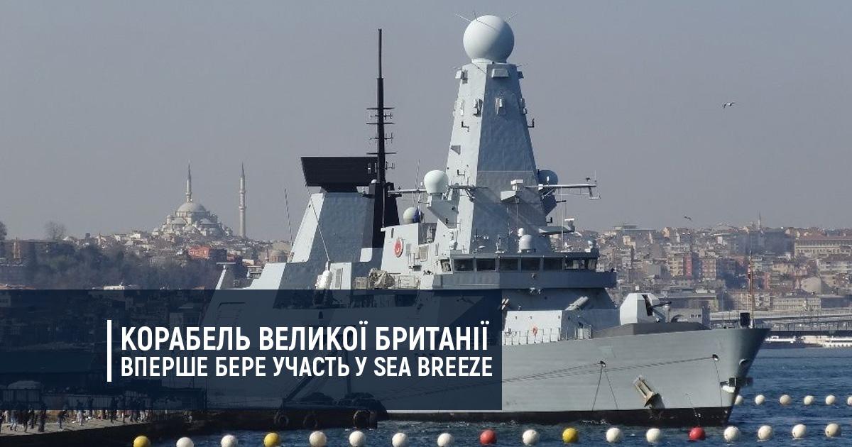 Корабель Великої Британії вперше бере участь у Sea Breeze