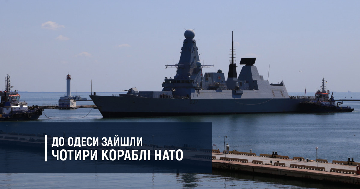 До Одеси зайшли чотири кораблі НАТО