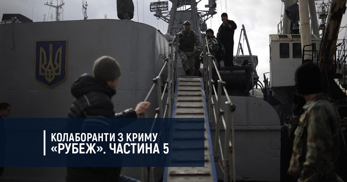 Колаборанти з Криму.  «Рубеж». Частина 5