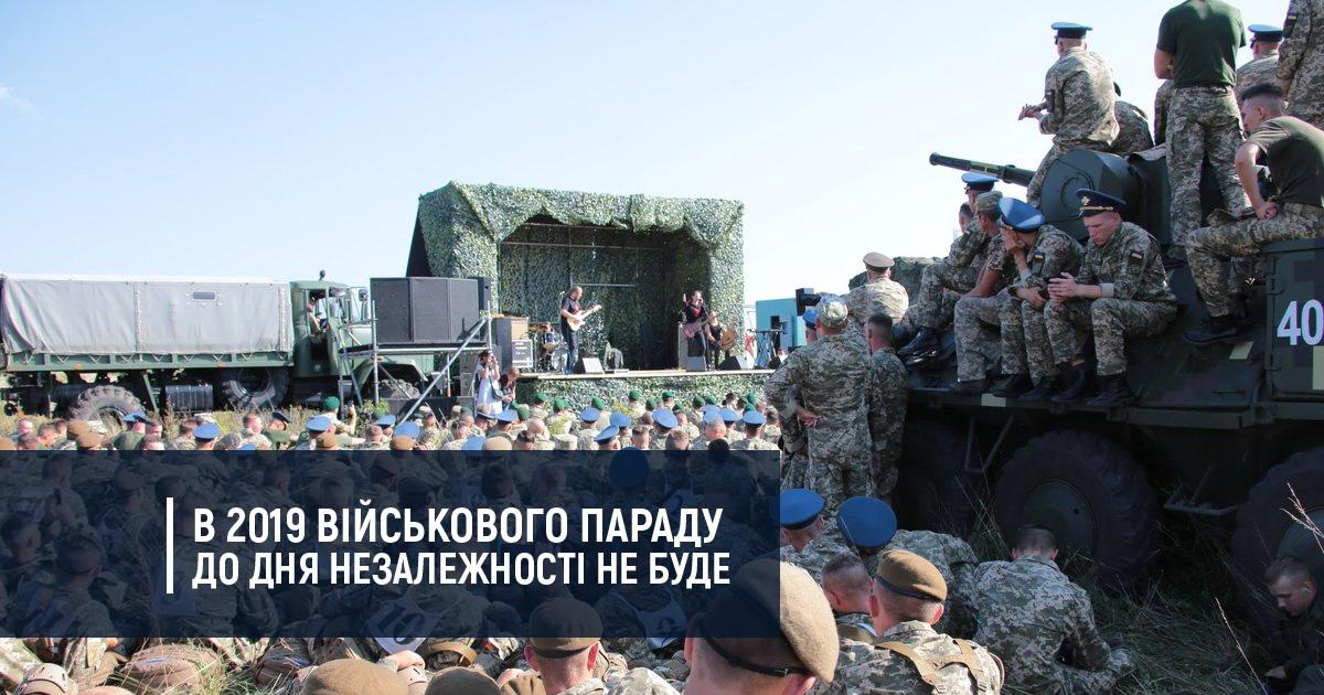 В 2019-у військового параду до Дня Незалежності не буде