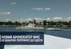 Новий бронекатер ВМС незабаром попрямує до Одеси