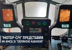 """""""Мотор-Січ"""" представив Мі-8МСБ зі """"скляною кабіною"""""""