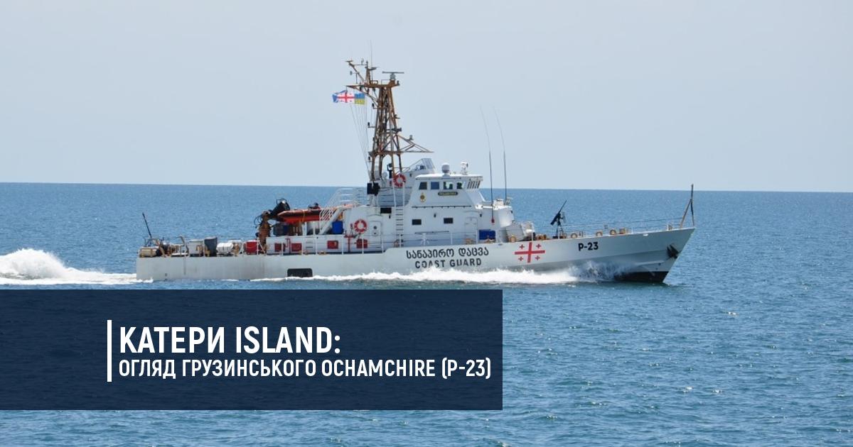 Катери Island: огляд грузинського Ochamchire (P-23)
