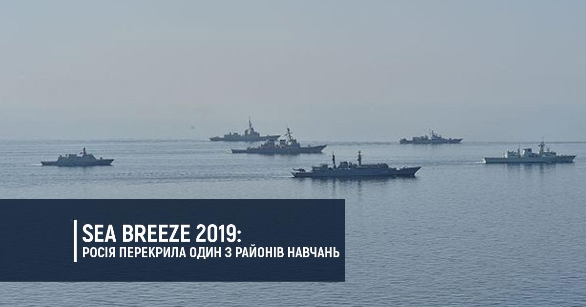 Sea Breeze 2019: Росія перекрила один з районів навчань