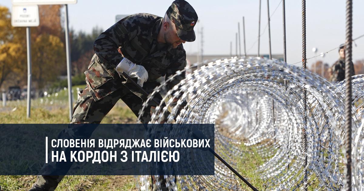 Словенія відряджає військових на кордон з Італією