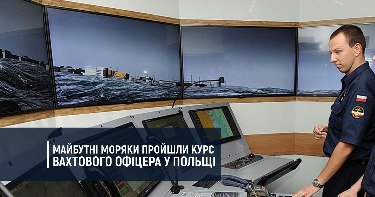 Майбутні морські офіцери пройшли курс вахтового офіцера у Польщі