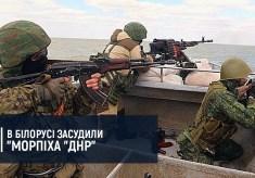 """В Білорусі засудили """"морпіха """"ДНР"""""""