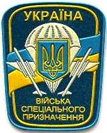 Шеврон військ спеціального призначення